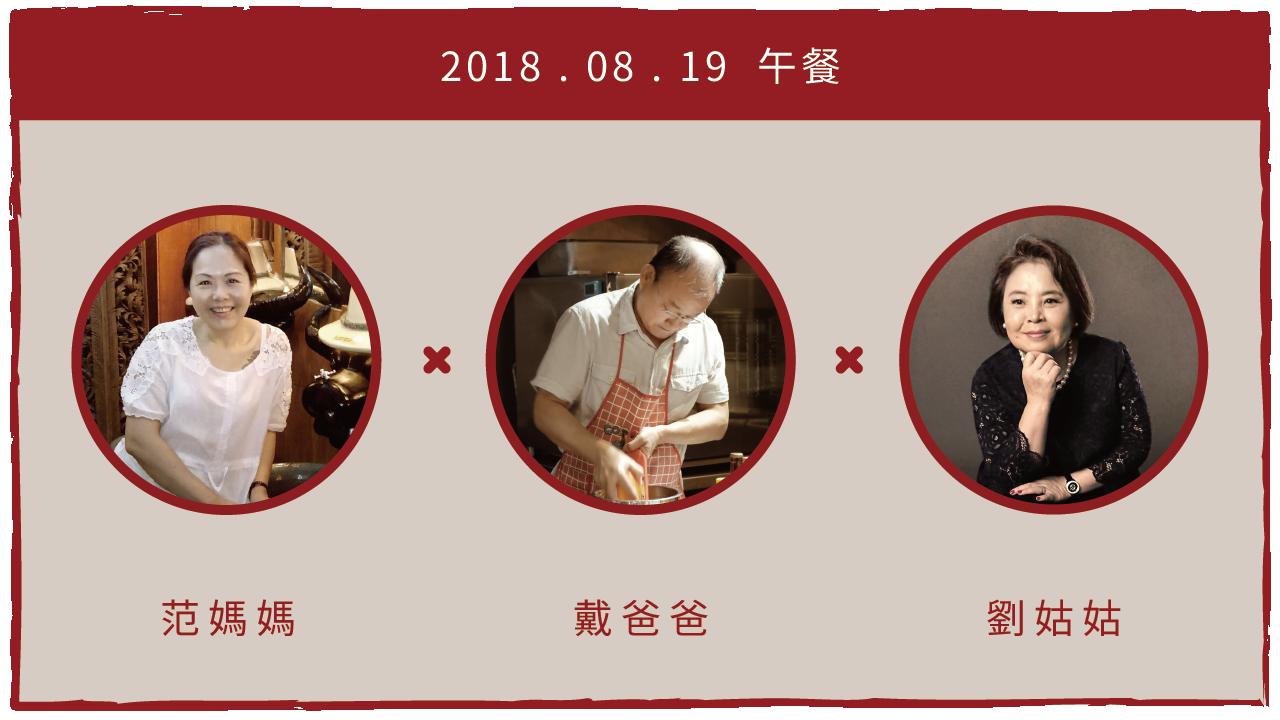 主廚介紹示意 0819-720