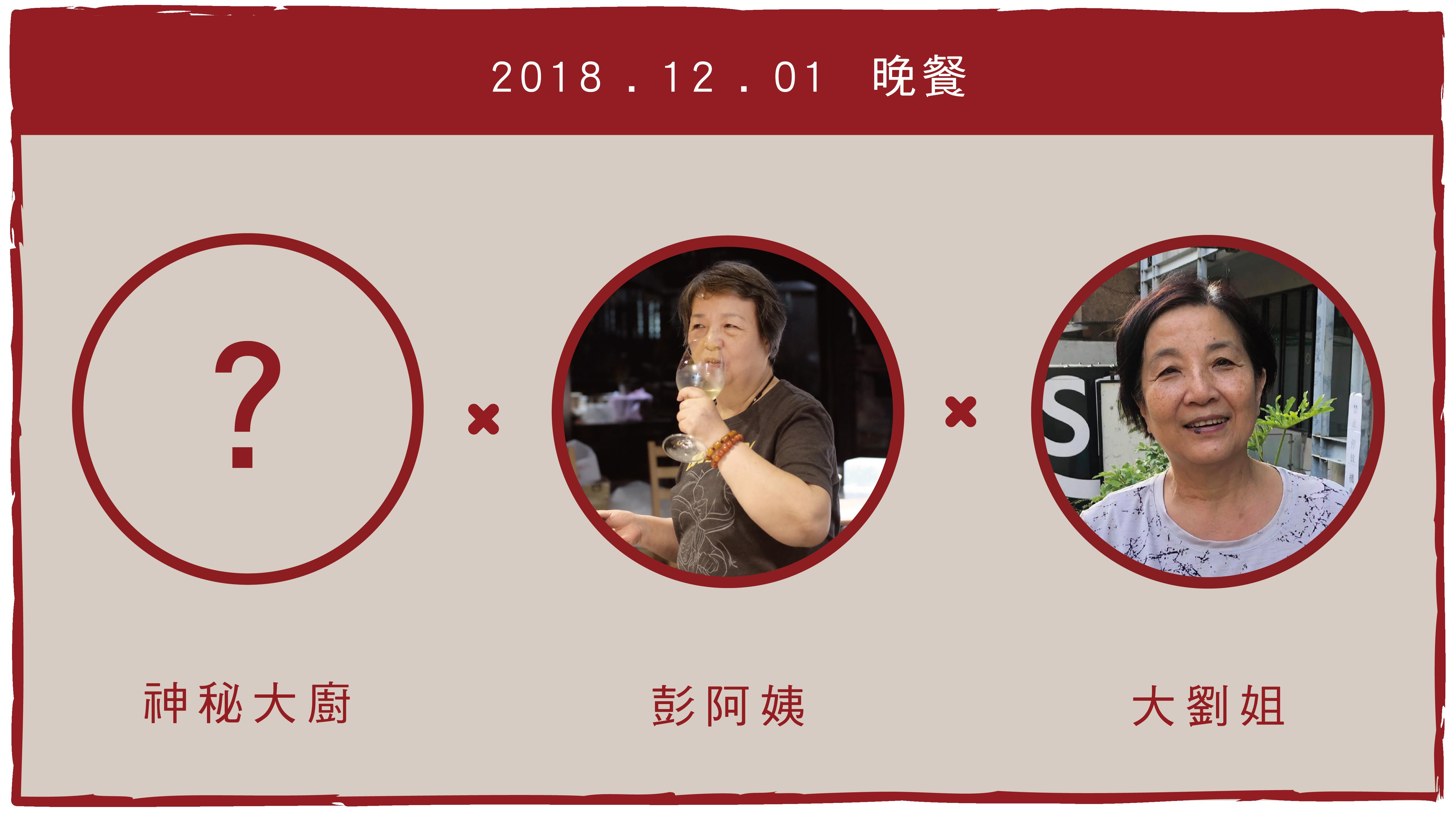 主廚介紹示意_1201